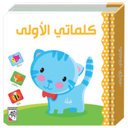 Dar Rabie Publishing My Words And Numbers My First Words