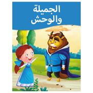 B Jain Publishers Beauty The Beast Arabic Story Book